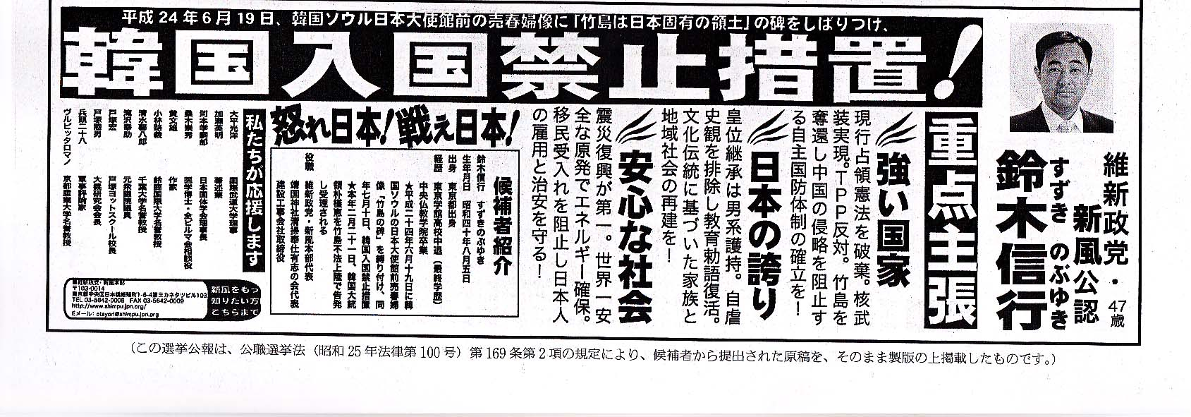 SuzukiNobuyuki2013election