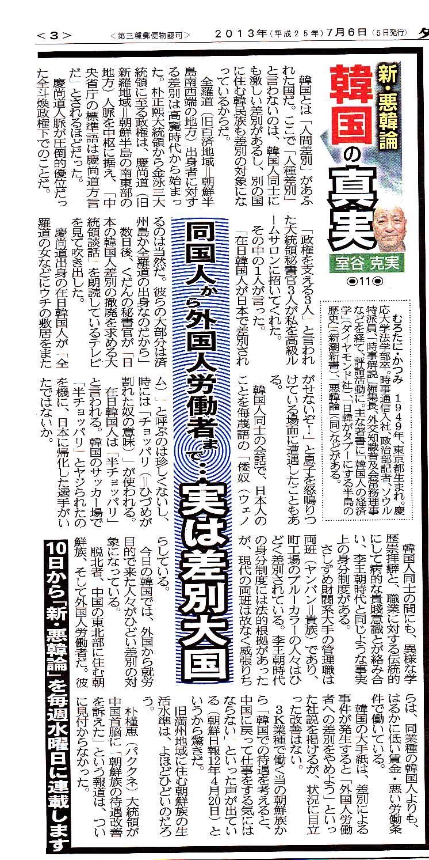 YukanFuji070613