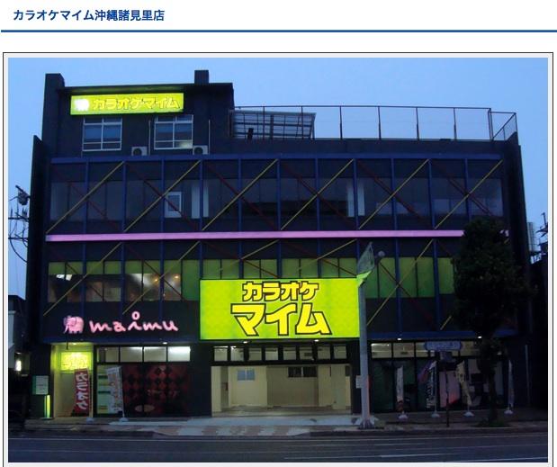 okinawakaraokemaimustore