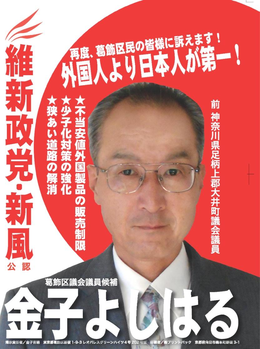 shinpuukanekoyoshiharu2013poster