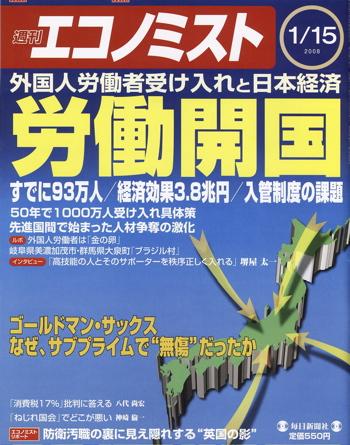ekonomisuto011508cover