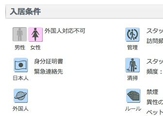 tokyosharehouselafeliceikejirijcrop041414