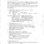 GOJSurveyNakayamatalk091015