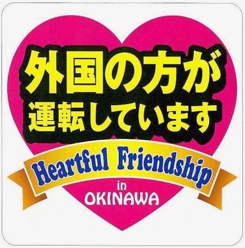 OkinawaGaikokujinDriverstickerOct2015