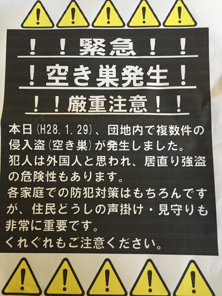 ForeignCrimeJapan