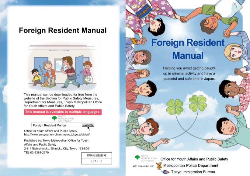 ShinjukuForeignResidentManual20161