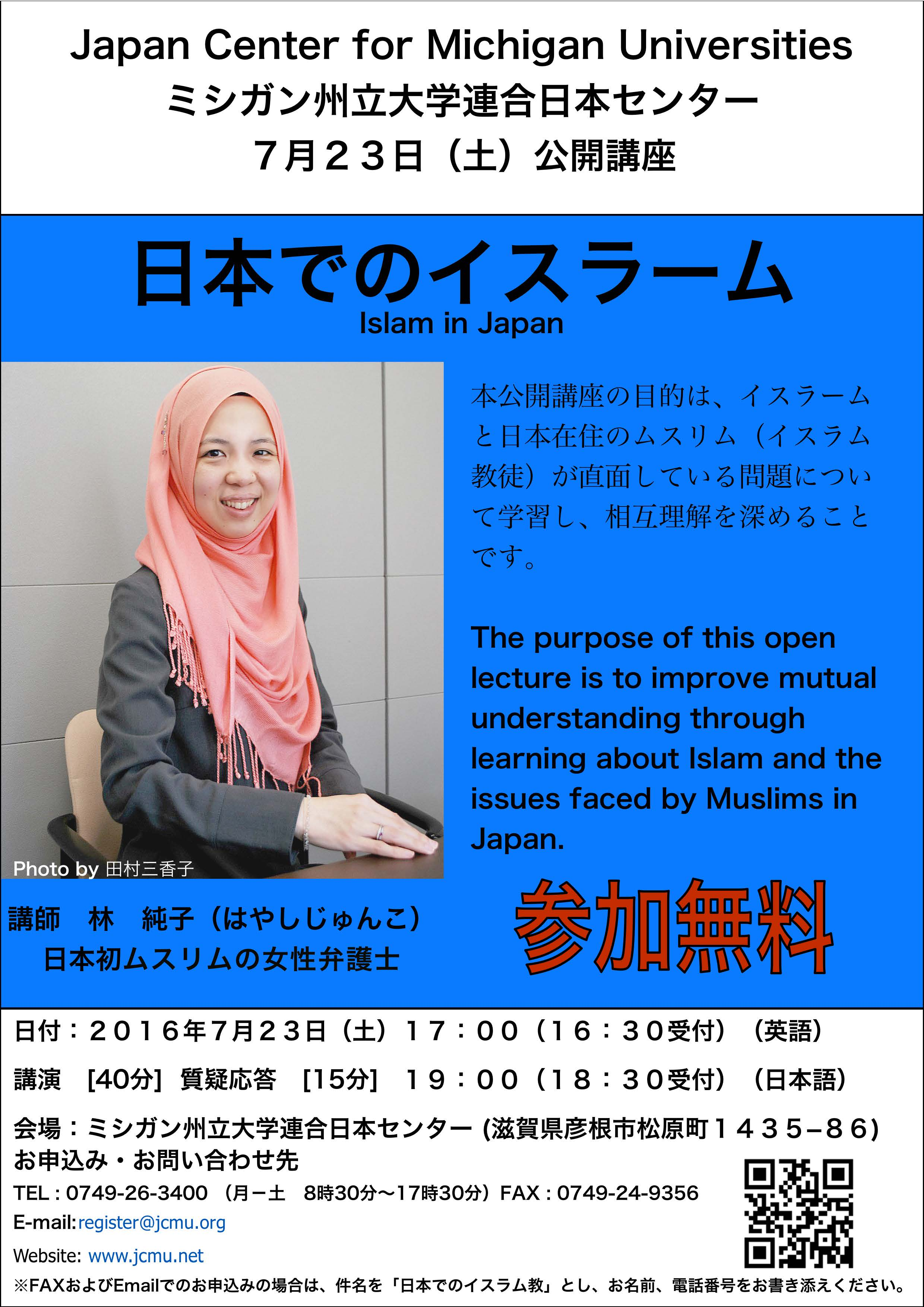 Islam in Japan Flyer072316