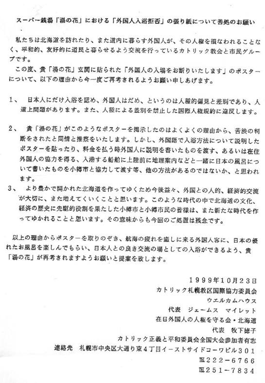 Otaru lawsuit case background 1999 2000 letter of protest in japanese jpg stopboris Image collections