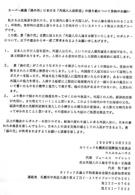 Otaru Lawsuit  Case Background 1999 2000