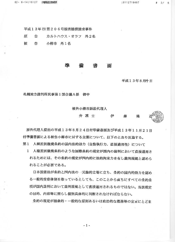 小樽温泉訴訟:小樽市最終準備書...