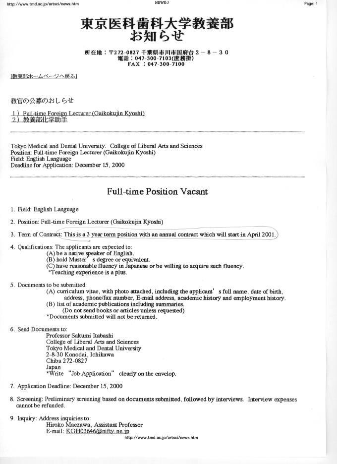 tokyoikashika Sample Japan Application Form on internal job, internal employment, bridge 2rwanda, college admission, house rental, college scholarship, business credit, apartment rental, u.s. visa, high school,