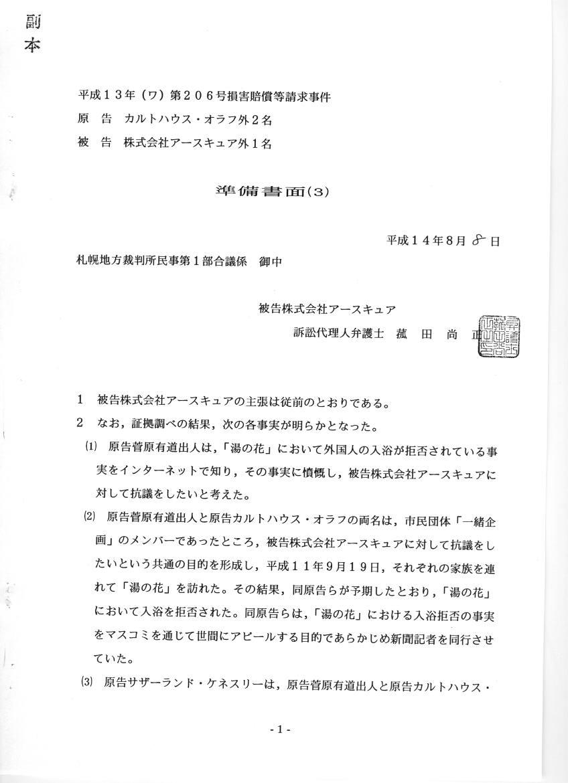 小樽温泉訴訟:被告温泉湯の花の...
